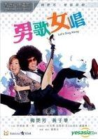 男歌女唱 (2001) (DVD) (2019再版) (香港版)