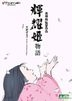 The Tale Of The Princess Kaguya (2013) (DVD) (English Subtitled) (Hong Kong Version)