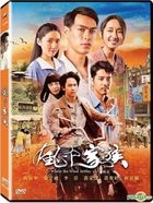 Where the Wind Settles (2015) (DVD) (English Subtitled) (Taiwan Version)