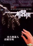 Kungfu Cyborg: Metallic Attraction (2009) (DVD) (Taiwan Version)