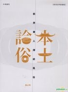 Ben Tu Lun Su _ _ Xin Jie Hua Ren Chuan Tong Feng Su