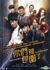 你们被包围了 (DVD) (完) (韩/国语配音) (SBS剧集) (台湾版)