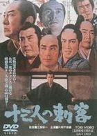 13 Assassins (Jusannin no Shikaku) (1963) (DVD) (Japan Version)