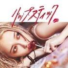 Lipstick (SINGLE+DVD) (First Press Limited Edition)(Japan Version)