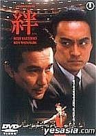 Kizuna (Japan Version)