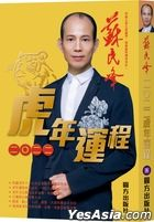 Peter So's the Year of the Tiger 2022 (Chinese Version)