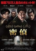 The Age of Shadows  (DVD) (Japan Version)