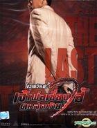 The Last Tycoon (2012) (DVD) (Thailand Version)