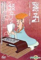 Sun Zi (Vol.8-10) (Hong Kong Version)