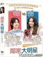 The Star Next Door (2017) (DVD) (Taiwan Version)