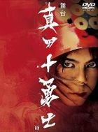 Stage Drama 'Sanada Jyuyushi' (DVD)(Japan Version)