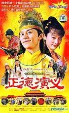 Zheng De Yan Yi (Vol.1-30) (To Be Contined) (China Version)
