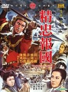 The Decisive Battle (DVD) (English Subtitled) (Taiwan Version)