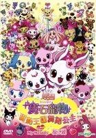 Twinkle The Movie (DVD) (Taiwan Version)
