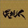 Tenchijin Original Soundtrack  Kanketsu Hen (Japan Version)