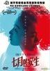 Soul Mate (2016) (DVD) (Hong Kong Version)