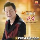 Wu Hui (CD + Karaoke DVD) (Malaysia Version)