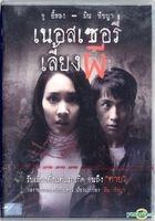 The Nursery (2016) (DVD) (Thailand Version)