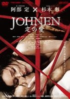 Johnen Sada No Ai (DVD) (Japan Version)