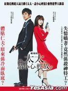 Caution, Hazardous Wife: The Movie (2021) (DVD) (English Subtitled) (Hong Kong Version)