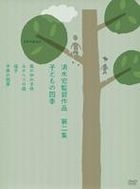 Shimizu Hiroshi Collection - Part 2 Kodomo No Shiki (Four Seasons of Children) (DVD) (English Subtitled) (Japan Version)