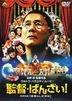 Kantoku Banzai! (AKA: Glory to the Filmmaker!) / Subarashiki Kyujitsu (DVD) (English Subtitled) (Japan Version)