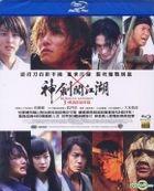 Rurouni Kenshin: The Legend Ends (2014) (Blu-ray) (Taiwan Version)