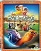 Turbo (2013) (Blu-ray) (3D+2D 2-Disc) (Taiwan Version)