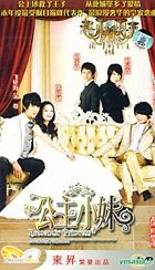 Romantic Princess (H-DVD) (Part I) (To be continued) (China Version)