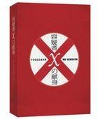 Suspect X (DVD) (Special Edition) (Japan Version)