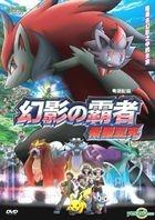 Pokemon Movie 13: Phantom Ruler Zoroark (DVD) (Hong Kong Version)
