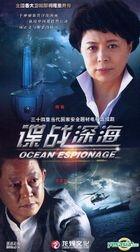 Ocean Espionage (DVD) (End) (China Version)