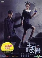 The Master's Sun (DVD) (End) (Multi-audio) (SBS TV Drama) (Taiwan Version)
