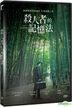 Memoir of a Murderer (2017) (DVD) (English Subtitled) (Taiwan Version)
