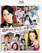 The After-Dinner Mysteries (2013) (Blu-ray) (Standard Edition) (Japan Version)