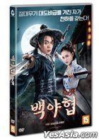 The Knight in the White Night (DVD) (Korea Version)