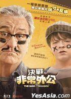 The War With Grandpa (2020) (DVD) (Hong Kong Version)