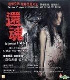 Blood Ties (VCD) (Hong Kong Version)
