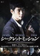 Secretly, Greatly (DVD) (Japan Version)