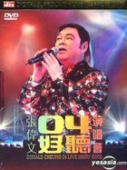 Donald Cheung 04 Live Show Good Karaoke (DVD)