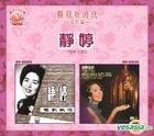 Dian Ying Ge Xuan /  Chi Chi Di Deng (2-in-1 CD set)
