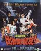保卫战队之出动喇!朋友! (2011) (Blu-ray) (香港版)
