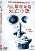 歡迎光臨死亡小鎮 (2007) (DVD) (台湾版)