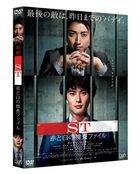 ST MPD Scientific Investigation Squad The Movie (DVD) (Japan Version)