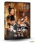 狄仁傑之幽冥道 (2018) (DVD) (台灣版)