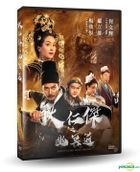 Detective Dee: Ghost Soldiers (2018) (DVD) (Taiwan Version)