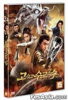 A Master or Master of the Master (DVD) (Korea Version)
