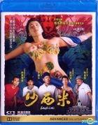 Sashimi (2015) (Blu-ray) (Hong Kong Version)