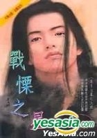 Zhen Ai Xiao Shuo 2066 -  Zhan Li Zhi Xing
