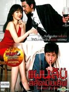All About My Wife (DVD) (Thailand Version)
